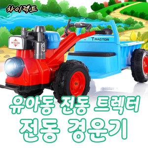 어린이 전동 경운기 유아 트랙터 전동차 중장비