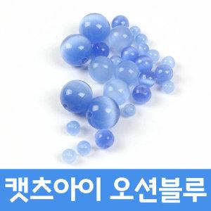 캣츠아이-오션블루 자개구슬 쥬얼리 원석 수정