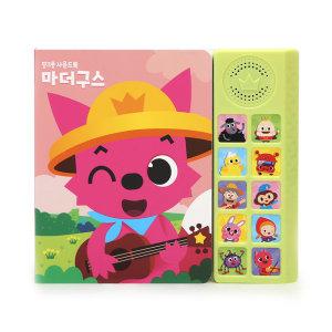 핑크퐁 사운드북 마더구스