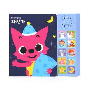 핑크퐁 사운드북 자장가