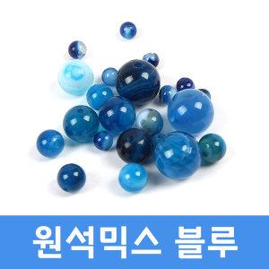 원석믹스-블루 주얼스톤 쥬얼리 핸드메이드 장식