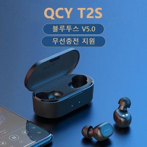 QCY T2S블루투스5.0  큐씨와이 무선 충전 이어폰 블랙