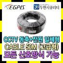 CCTV용 동축+전원 일체형 케이블 50M - 블랙 외산 QHD