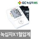 자동전자 혈압계 혈압측정기 X1 팔뚝형 (혈압단계표시)