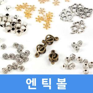 엔틱볼 5201~5219 비드캡 메탈볼 목걸이 엔틱 부자재