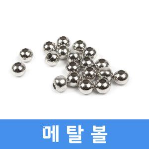 메탈볼 금속 비즈 팔찌 발찌 목걸이 만들기 DIY 재료