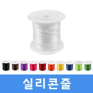 줄끈류-실리콘줄 칼라 스판낚시줄 비즈 공예 팔찌