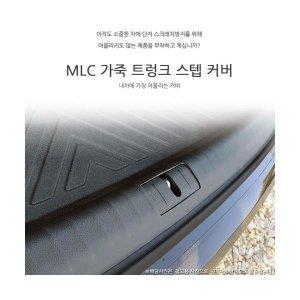 MLC 가죽 트렁크 스텝 커버