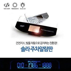 삼진-솔라 LED 전화번호 알림판 주차알림판 주차판 주