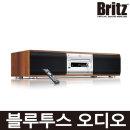 브리츠 BZ-T8700 블루투스 CD 알람 오디오 -RC-