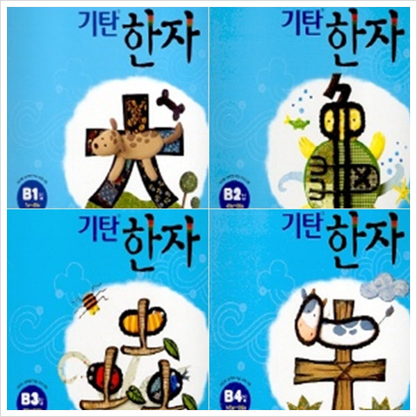 기탄한자 B단계 세트 (전4권)