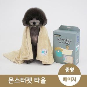 몬스터펫타올 초극세사 강아지 목욕 수건:중형 베이지