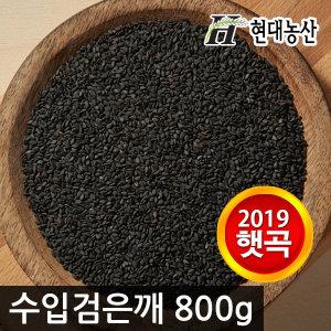 수입 검은깨 검정깨 (흑임자) 800g /2019년산 햇곡