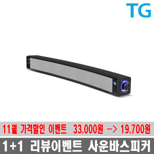 TG-SB1000 커브드 컴퓨터 사운드바 스피커 블랙