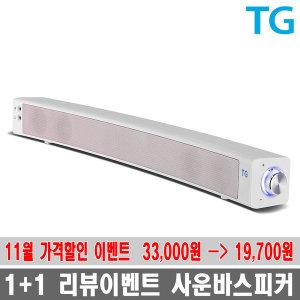 TG-SB1000 커브드 컴퓨터 사운드바 스피커 화이트