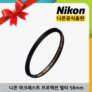 니콘공식총판 正品 ARCREST PROTECTION FILTER 58mm