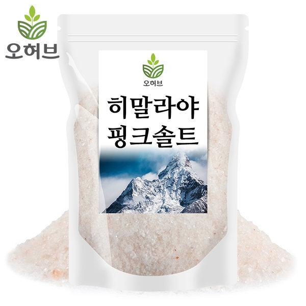 히말라야 핑크소금 핑크솔트 1kg (고운 소금) 암염100%