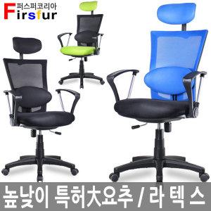 A무료반품/랭킹1위/컴퓨터/사무용/학생/공부/책상의자