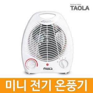 미니온풍기/FH-2000/탁상용온풍기/히터/난로