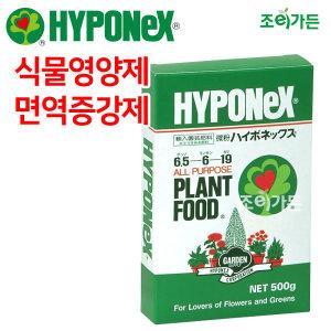 (비료) 웃자람방지 뿌리발육촉진효과 하이포넥스 미분