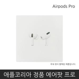 에어팟 프로 Airpods Pro 애플코리아정품 우체국택배