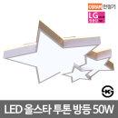 LED방등 올스타 투톤 50W KS LG칩 오스람안정기