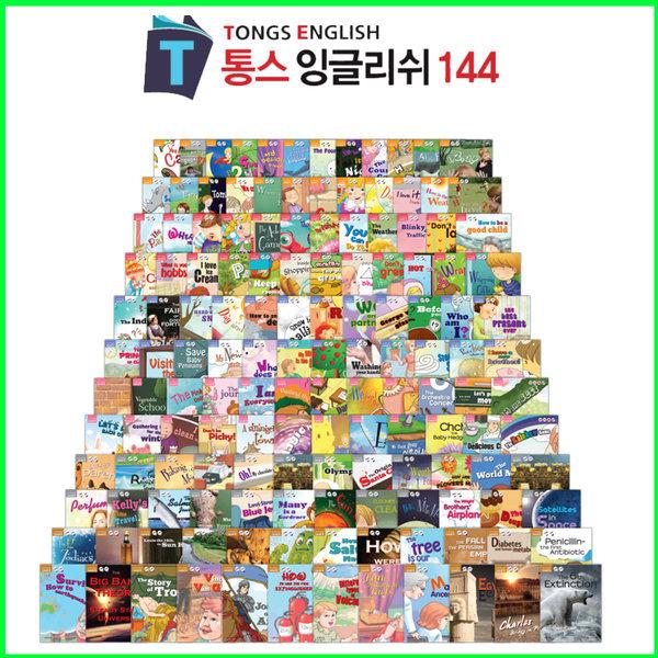 2019년/세이펜북스/통스잉글리쉬 144권/통스송캘린더+전체듣기카드/세티 통스잉글리쉬정품/새책