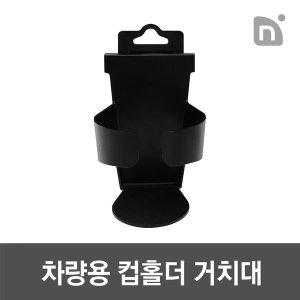 차량용 컵홀더 헤드레스트 거치대 (워터에이지01/02)