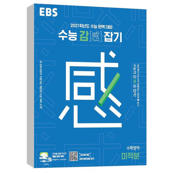 EBS 수능 감(感) 잡기 수학영역 미적분