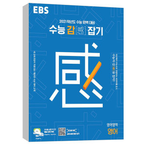 EBS 수능 감(感) 잡기 영어영역 영어