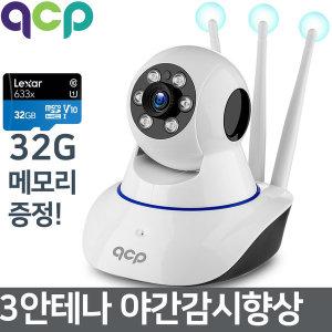 QCP213 200만화소 보안 무선 IP카메라 가정용홈CCTV v2