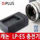 KC인증 캐논 LP-E5 호환충전기 캐논 EOS 500D