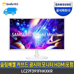 삼성 C27F391 27인치 LED 화이트 커브드 모니터 smile