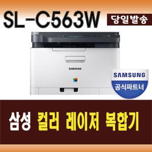 SL-C563W 컬러 레이저 복합기 무선지원 CY