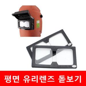 용접돋보기 평면유리렌즈 확대경 용접안경 자동면