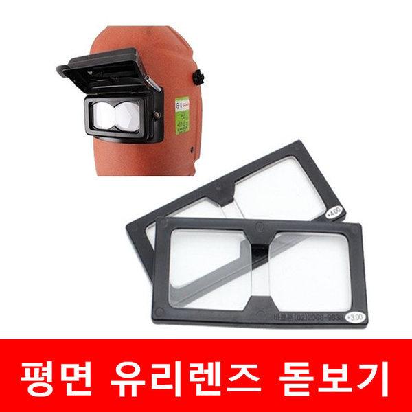 용접 돋보기 평면유리 확대경 안경 용접용품 자동면