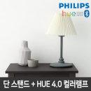 필립스 HUE단스탠드 VARDI 단 + HUE 4.0 컬러램프