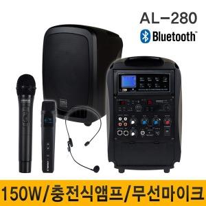 충전식앰프 AL280/HB/150W/충전식/휴대용/포터블엠프