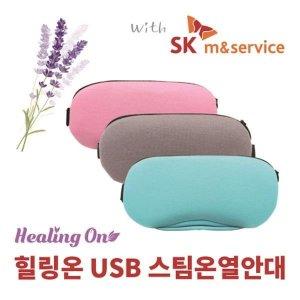 힐링온 USB 스팀 온열 안대 눈찜질 수면 시간온도조절