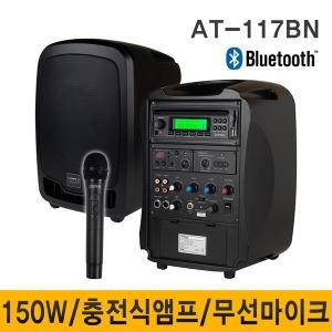 충전식앰프 AT117BN/H/150W/충전식/휴대용/포터블엠프