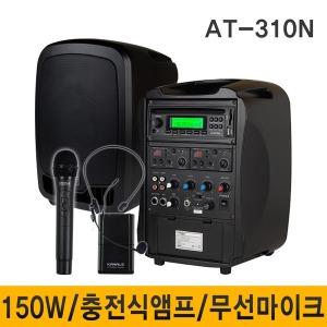 충전식앰프 AT310N/HB/150W/충전식/휴대용/포터블엠프