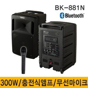 충전식앰프 BK881N/H/300W/충전식/휴대용/포터블엠프