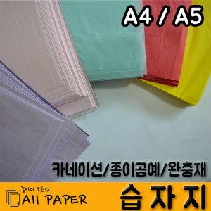 올페이퍼/습자지/완충재/A4/A5/꽃볼/포장지/화지