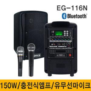 충전식앰프 EG116N/H/이동식/충전식/유선+핸드마이크