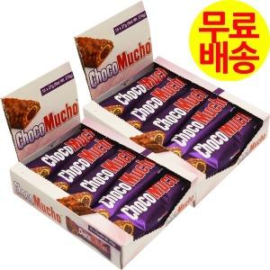(2박스/20개) 초코무초 초콜릿바 /초코바/간식/영양바