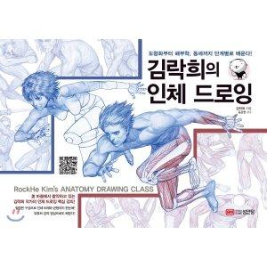 김락희의 인체 드로잉  김락희