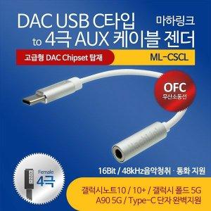 DAC USB C타입 TO 4극 AUX 케이블 이어폰 젠더 ML-CSC