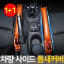 1+1 차량틈새막이쿠션 CA03 차량용품 흘림방지 사이드