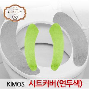 (KIMOS)변기시트커버(연두색)변기커버 양변기 커버
