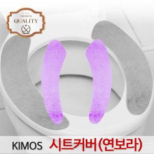 (KIMOS)변기시트커버(연보라색)변기커버 양변기 커버